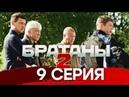 Боевик Братаны-2. 9-я серия