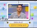Радиошоу Гон Ю в армии, 2009.05.07