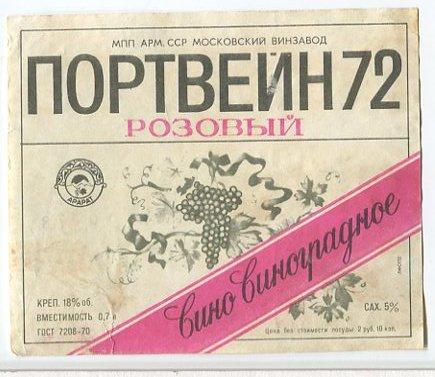Портвейн 72