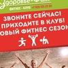 Фитнес/спорт Здоровье-Фит Ростов