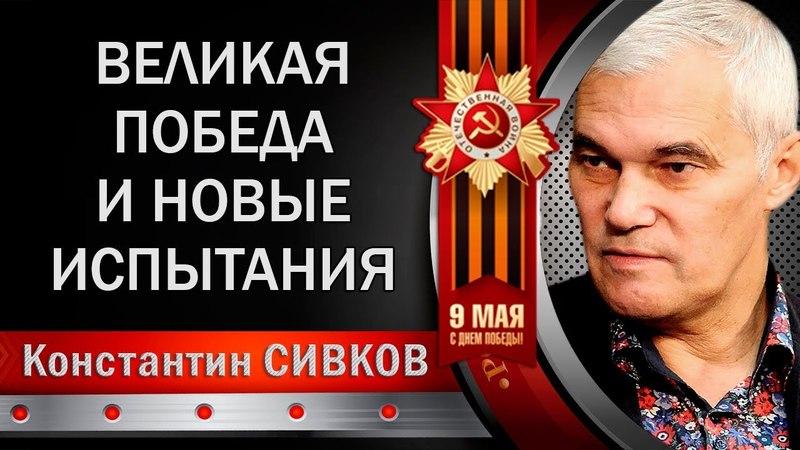 Константин СИВКОВ ВЕЛИКАЯ ПOБEДA И НОВЫЕ ИCПЫTAHИЯ