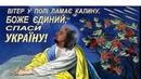 Любомир Богоявленский Новый Бог Украины,погадает всем желающим у себя дома по адресу,г Бобровица ул Вокзальская №2.