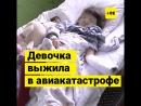 Девочка выжила в авиакатастрофе