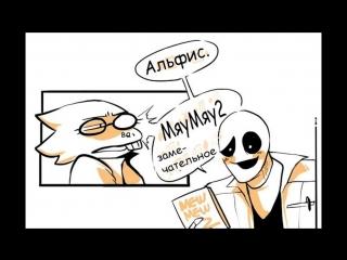 Undertale Comics MIX RUS DUB By IBTEAM Жираф в здании mp4