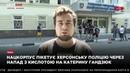 Нацкорпус пикетирует херсонскую полицию из-за нападения с кислотой на Екатерину Гандзюк 01.08.18