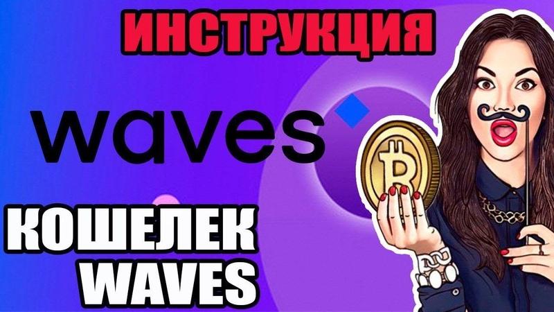 ⚙️ WAVES КРИПТО КОШЕЛЕК ПОЛНАЯ ИНСТРУКЦИЯ И ПОКУПКА WAVES И RKT8 » Freewka.com - Смотреть онлайн в хорощем качестве