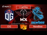 (RU#1) OG vs NewBee - MDL Changsha Major (18.05.18)