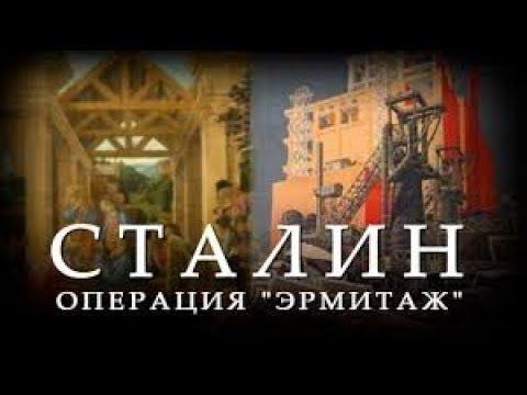 Сталин Операция Эрмитаж