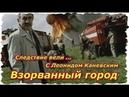 Следствие вели С Леонидом Каневским Взорванный город HD