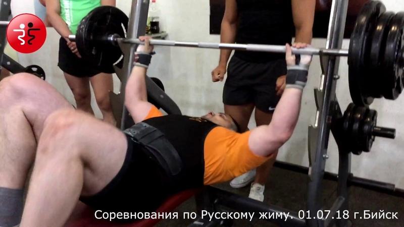 Соревнования по Русскому жиму. 01.07.2018 г. Бийск