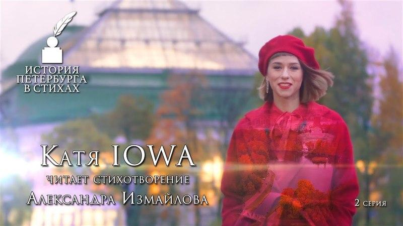 Катя IOWA - «История Петербурга в стихах» - 2 серия