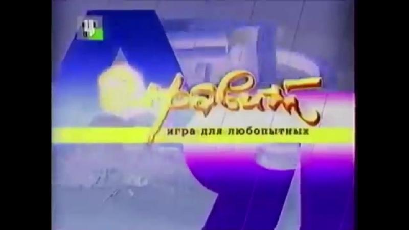 Заставка программы Алфавит (ТВЦ, 2002-2004) Полная версия