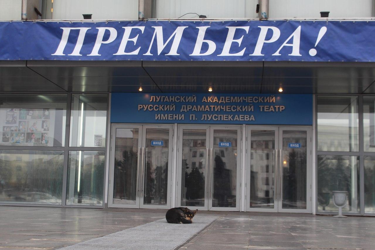 """Луганский русский театр показал премьеру обновленной """"Очень простой истории"""""""