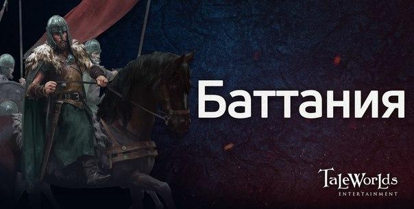 Mount & Blade 2 II: Bannerlord. Блог Разработчиков 26. Фракция Баттания