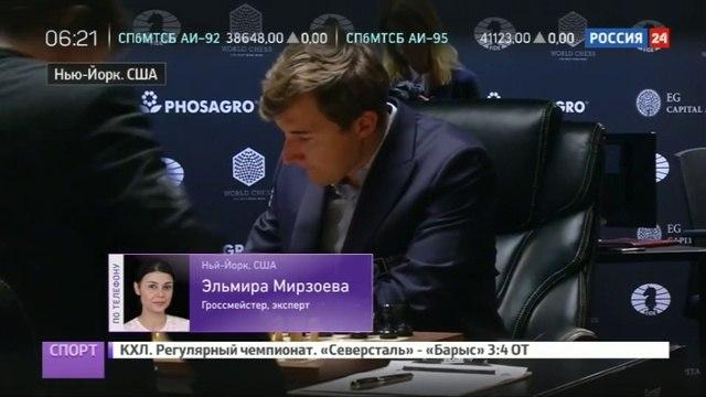 Новости на «Россия 24» • Матч за шахматную корону: Карякин вновь не дал Карлсену выиграть белыми