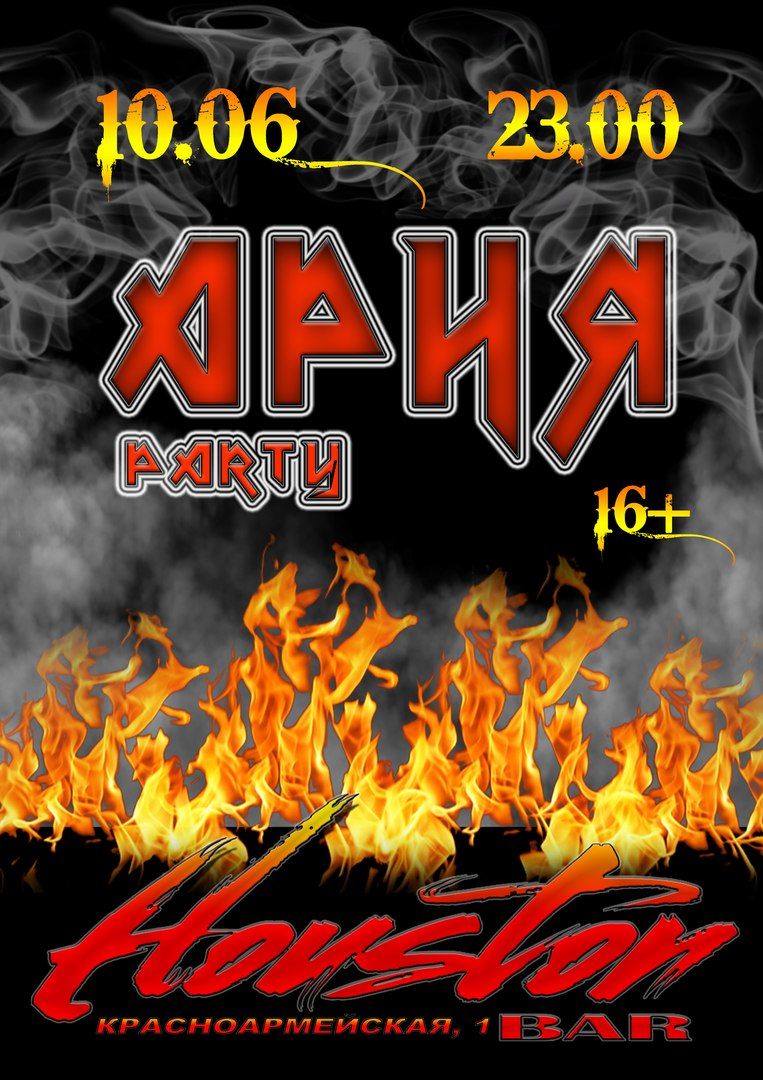 Афиша Самара Ария party 19.01.2018 Houston bar