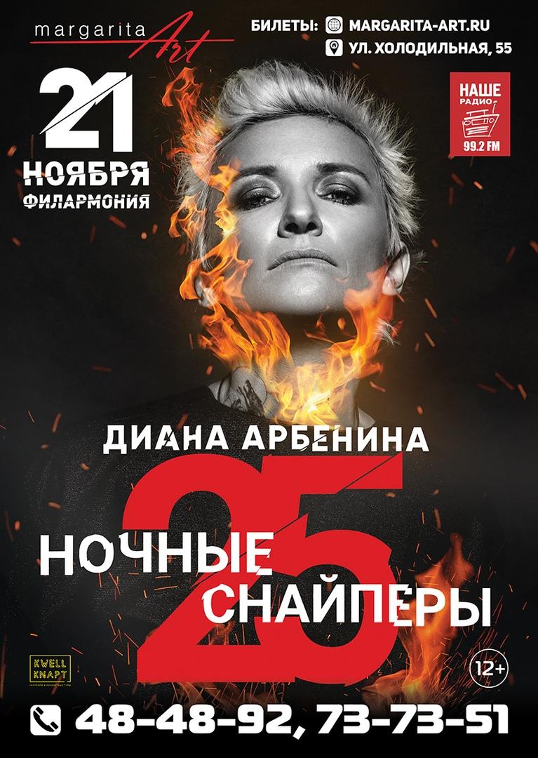 Афиша Тюмень Диана Арбенина / 21 ноября / Филармония