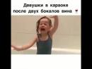 Девушки в караоке после двух бокалов вина. Девочка в ванной. Супер прикольное видео. Шок, жесть, прикол, юмор, игры, голые ржака