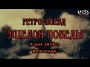 8 мая 2018 г. - Ретро-поезд Эшелон Победы!