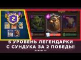 AuRuM TV 5 УРОВЕНЬ ЛЕГИ С СУНДУКА ЗА 2 ПОБЕДЫ   CLASH ROYALE