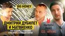 Дубилет и Матвиенко Как основать IT компанию и построить успешный стартап Big Money 6