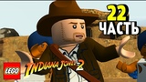 Прохождение Lego Indiana Jones 2 Adventure Continues 22 Обезьяньи проделки.
