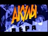 Акулы пера (ТВ-6, ..1997 г.). Свинцовый Туман