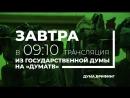 Завтра в 09:10 трансляция из Государственной Думы на Дума ТВ.