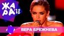 Вера Брежнева Ты мой человек ЖАРА В БАКУ Live 2018