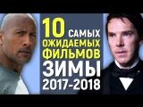 КИНОКРИТИКА 10 САМЫХ ОЖИДАЕМЫХ ФИЛЬМОВ ЗИМЫ 2017-2018 (Full HD 1080)