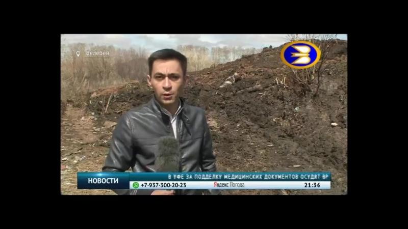 Выпуск новостей БСТ: нефтешлам в Белебее