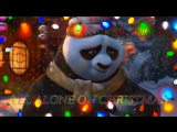 Kung-fu Panda - All alone on christmas (Darlene Love)