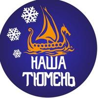 nacha_tumen