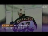 Илья Ковальчук отмечает 35-летие