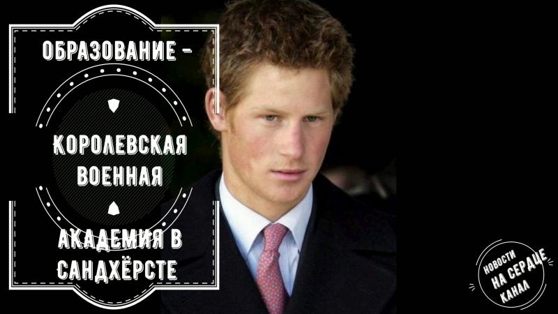 Принц Генри (Гарри), герцог Сассекский — сын принца Чарльза и принцессы Дианы, внук королевы Елизаветы II