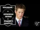 Принц Генри Гарри герцог Сассекский сын принца Чарльза и принцессы Дианы внук королевы Елизаветы II