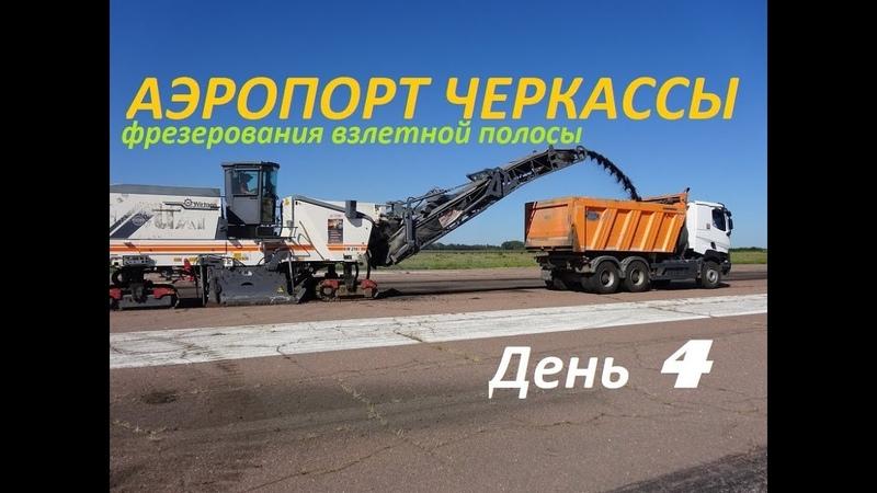 Аэропорт Черкассы реконструкция полосы фрезерование 4 день работ Airport Cherkasy