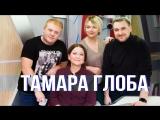 Тамара Глоба в утреннем шоу «Русские Перцы».