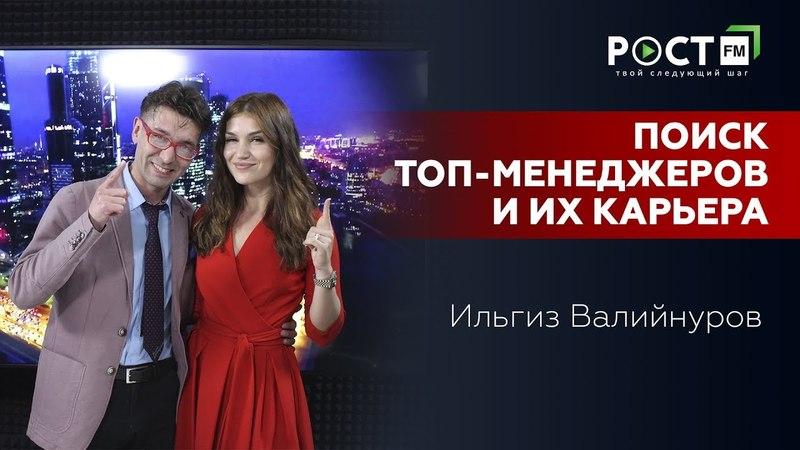 04.05.18/АКАДЕМИЯ РУКРУТИНГА Ильгиза Валийнурова на РОСТ FM
