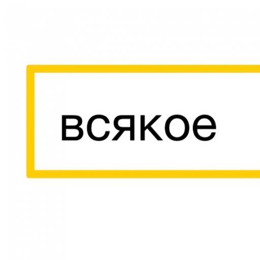 Ленинград альбом Всякое