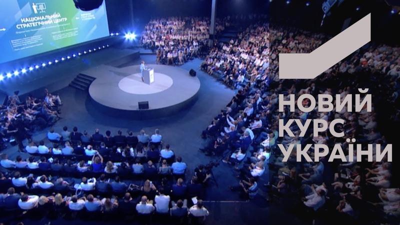 Форум «Новий курс України» як це було