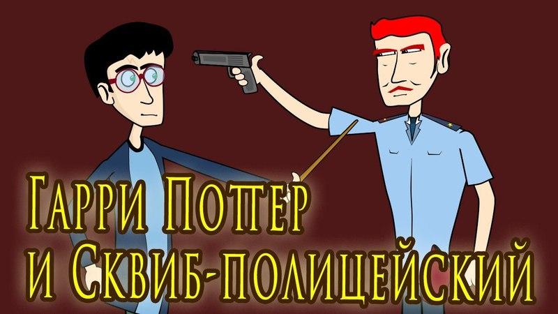Гарри Поттер и Сквиб полицейский - Мульт пародия - Толстый Лис
