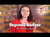 Вкусный Выборг №1 - Probel Bar