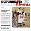 Michurinskaya Pravda