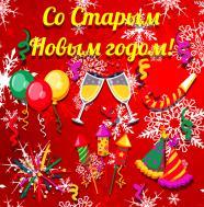 Старый Новый год.