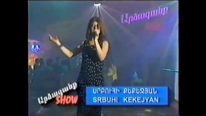 Srbuhi Qeqejyan - Siro anmar xosqer (Ardzagank show) (1999)