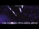 перевод песни Балоры