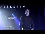 ALEKSEEV - Сберегу (Концерт в Волгограде, 29 марта 2018)