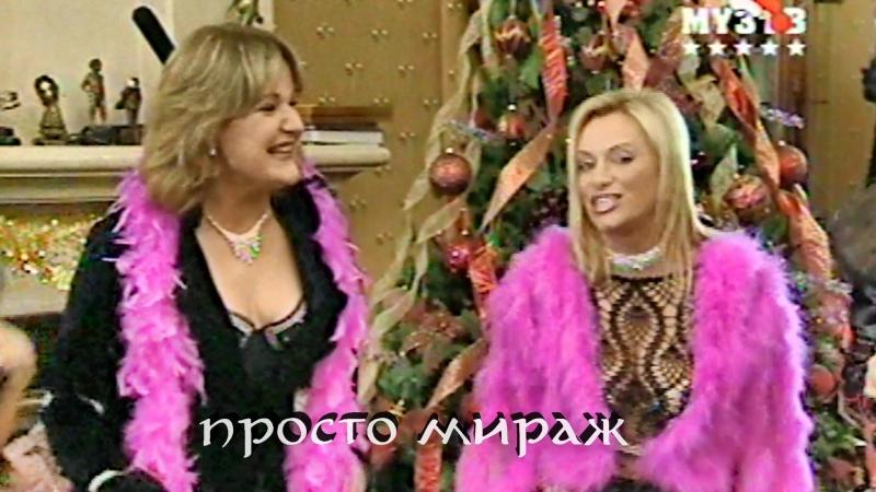 Наталия ГУЛЬКИНА и Маргарита СУХАНКИНА - Просто мираж (Полный фэшн, 31.12.2005)