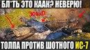 У МЕНЯ ОТВИСЛА ЧЕЛЮСТЬ ШОТНЫЙ ИС 7 ПРОТИВ ТОЛПЫ ТАНКОВ В ЯМЕ В WORLD OF TANKS